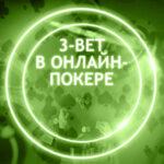 Советы по использованию 3-бета в онлайн-игре в покер.