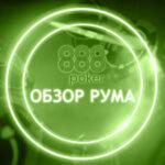 Обзор 888 – лучший рум для игры на реальные деньги.