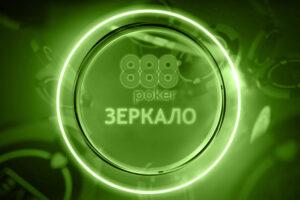 Зеркало 888 Poker – особенности сайта-копии рума.