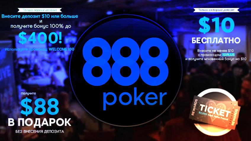 Бонусы рума 888poker.