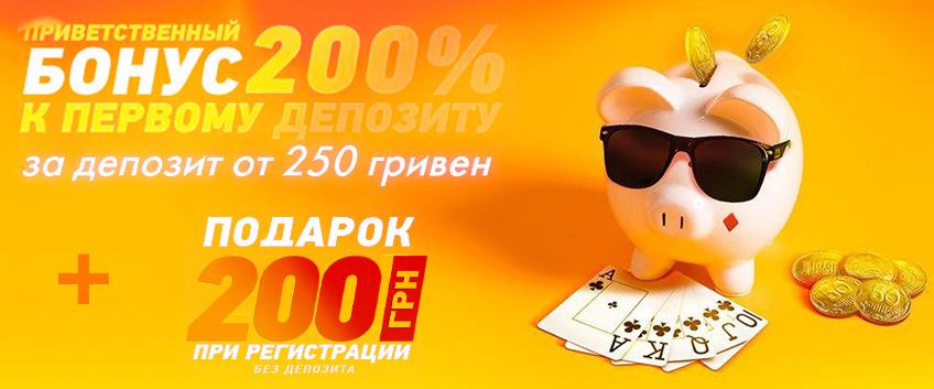 Бонусы рума PokerMatch без депозита и на первый депозит, легкие деньги.