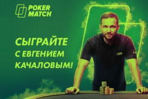 Турнир с Качаловым в руме pokerMatch.