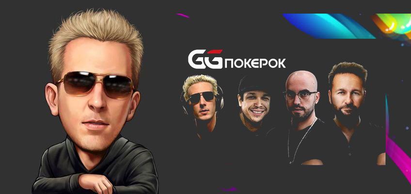 В команду GGPokerOK вошел Бертрана ElkY Гроспелье.