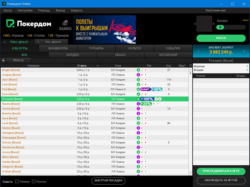 Фильтр кэш-игр по бай-ину в клиенте Покердом.