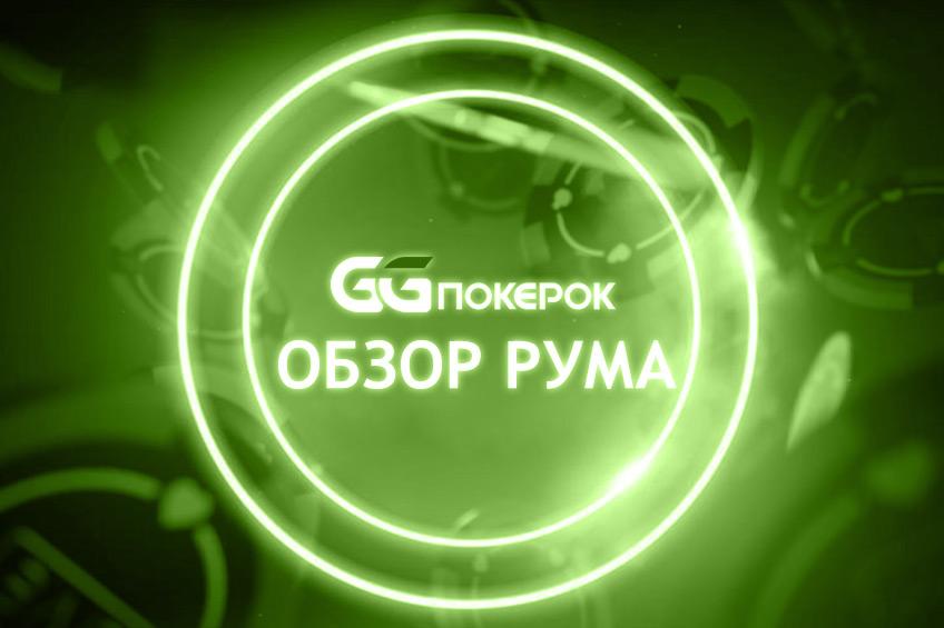 Обзор GGPokerOK: преимущества и недостатки рума.