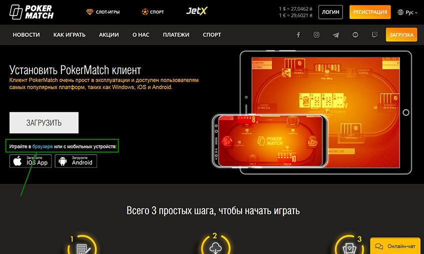 Играть в браузере в руме PokerMatch.