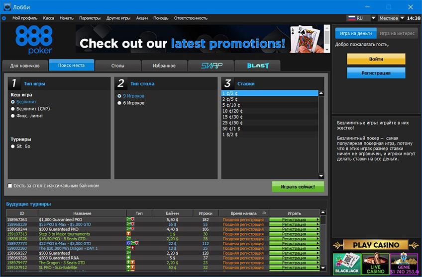 Обновленный клиент Poker 8 рума 888poker.