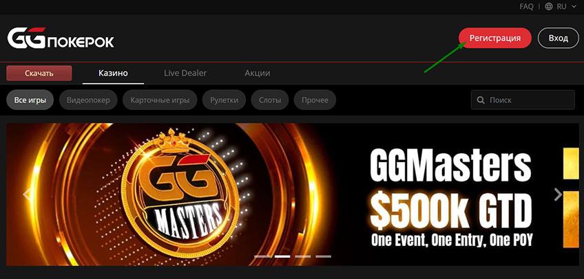 Официальный сайт GGPokerOK с кнопкой регистрации для будущих игроков.