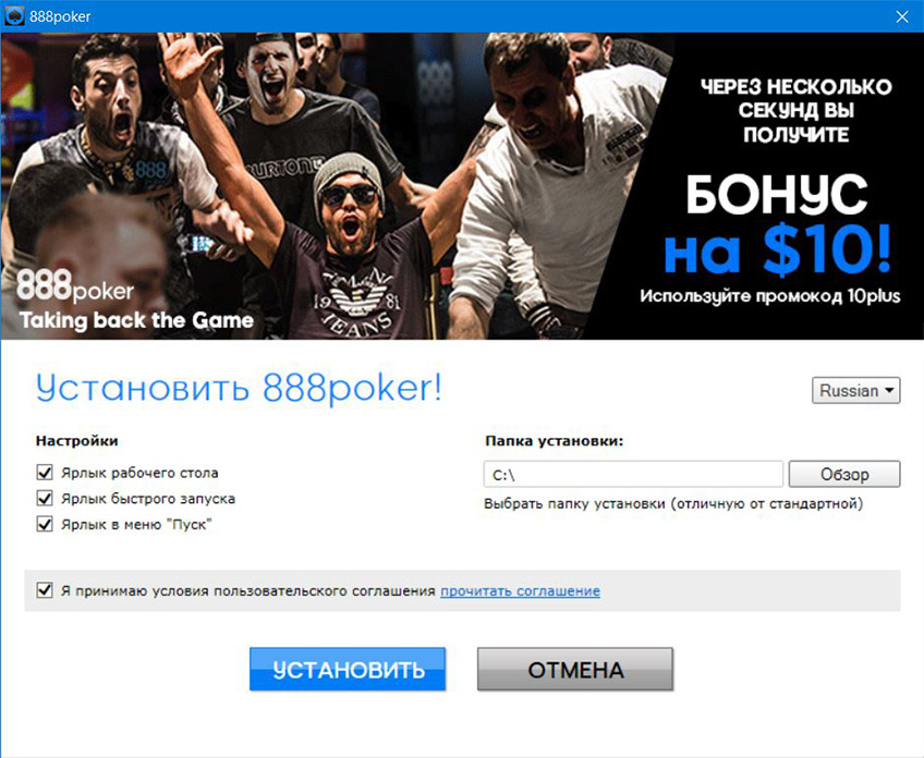 Параметры установки ПК-клиента 888poker.