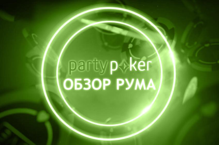 Обзор PartyPoker: ответы на популярные вопросы игроков.