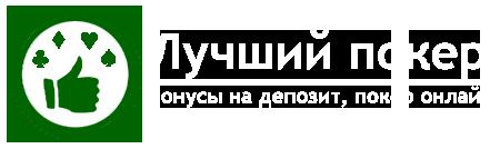 pokerbest logo