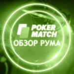 Обзор ПокерМатч: преимущества, клиент, бонусы.
