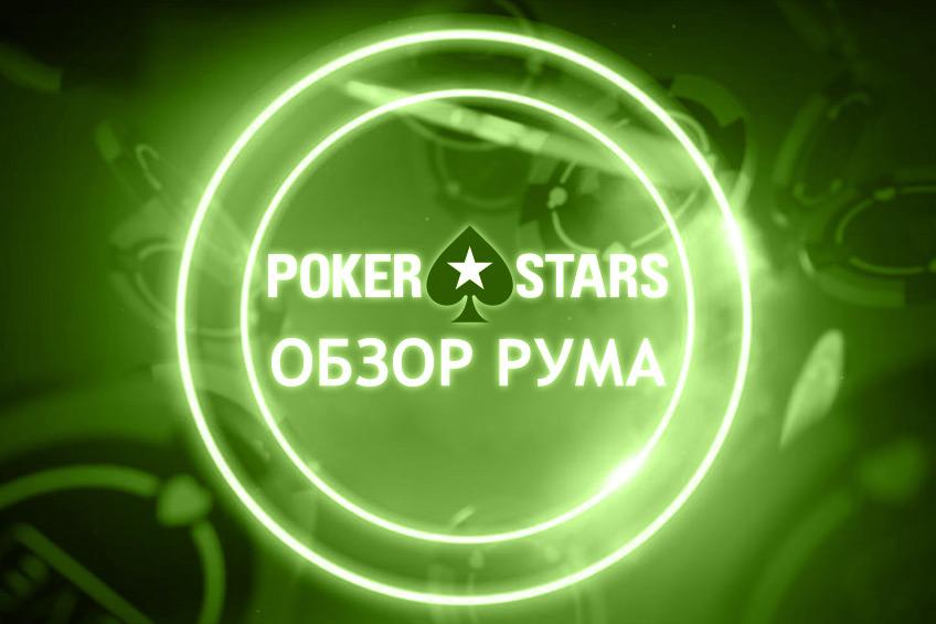 Почему стоит начать игру на Poker Stars: основные плюсы рума в небольшом обзоре.