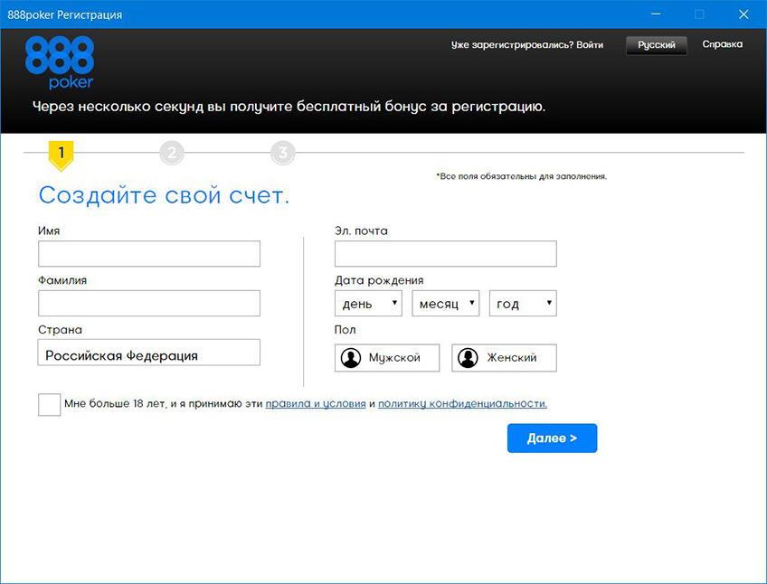 Регистрация в руме 888poker 1 шаг.