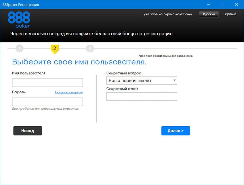 Регистрация в руме 888poker 2 шаг.