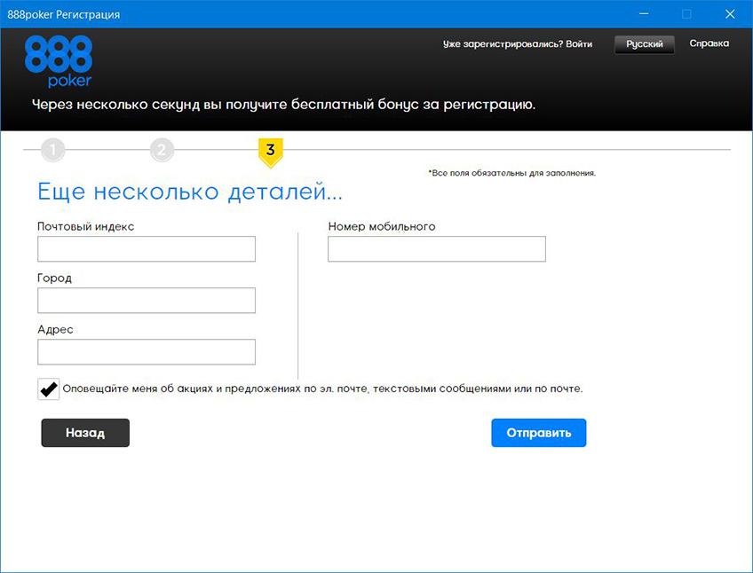 Регистрация в руме 888poker 3 шаг.