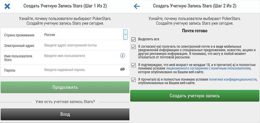 Регистрация на сайте рума PokerStars.