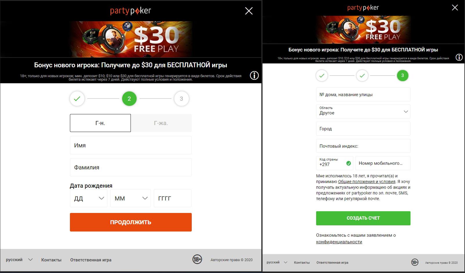 Регистрация на partypoker - 2 и 3 шаг.