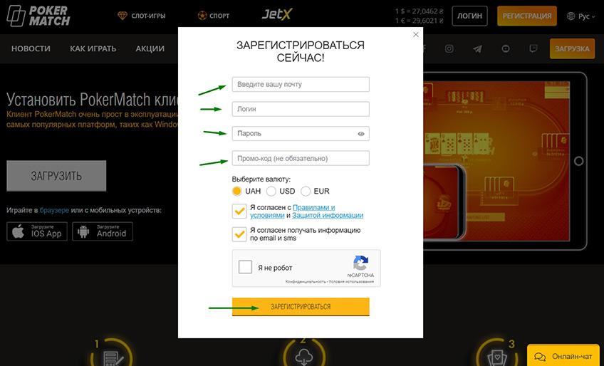 Регистрация на сайте рума PokerMatch.