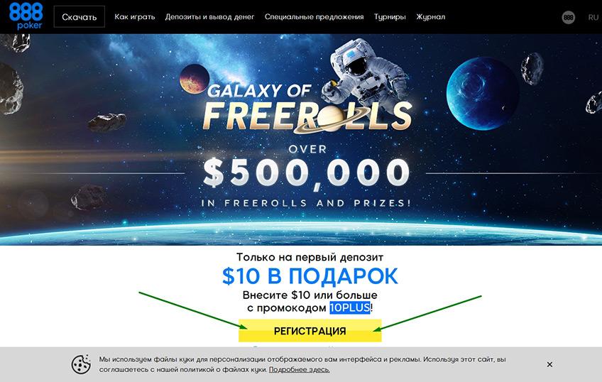 Официальный сайт рума 888poker для регистрации.