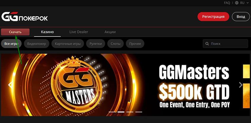 Сайт рума GGPokerOK для скачивания клиента.