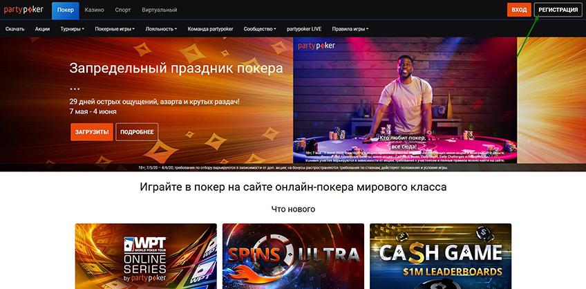 Сайт partypoker для регистрации в руме.
