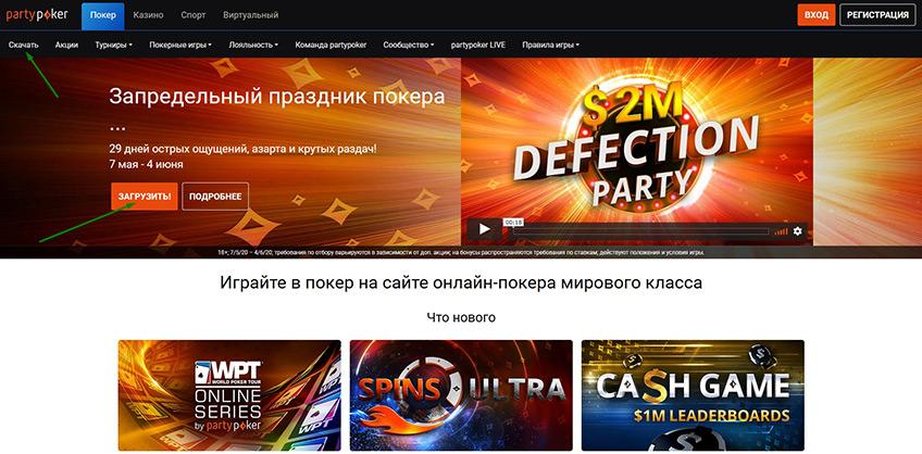 Сайт partypoker для скачивания клиента для игры в покер.