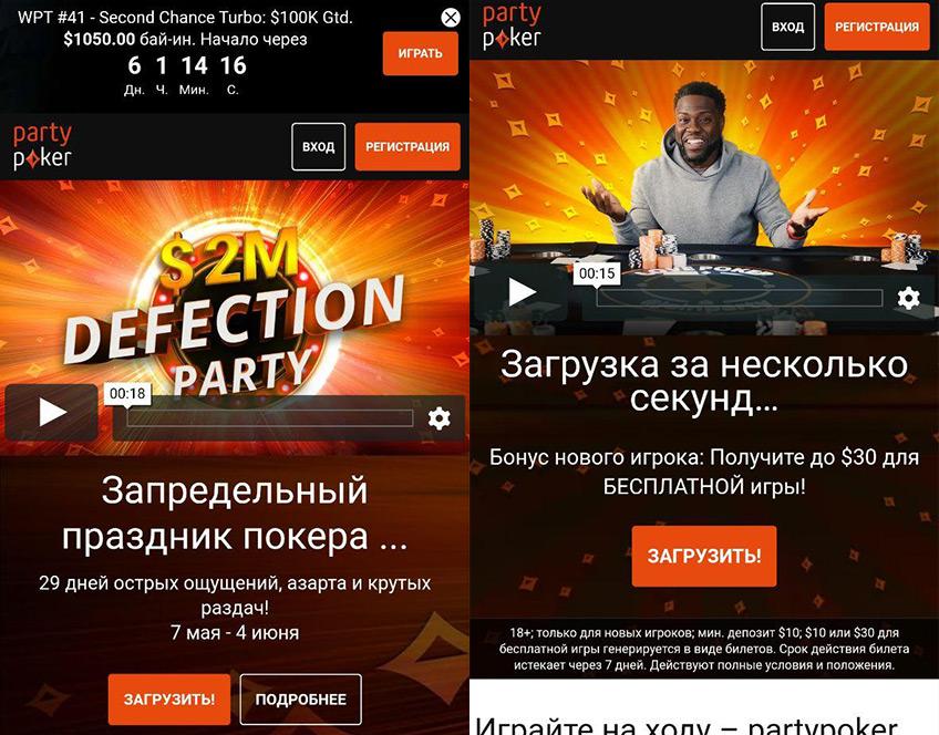 Скачивание мобильного приложения для игры в покер с сайта рума partypoker.