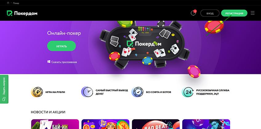Сайт рума Покердом для регистрации.