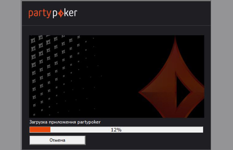 Установка ПК-клиента partypoker.