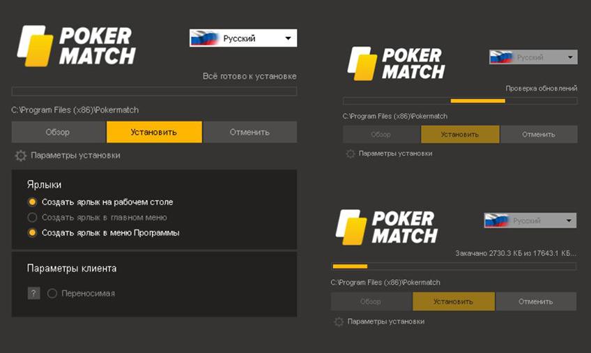 Установка клиента PokerMatch для ПК.
