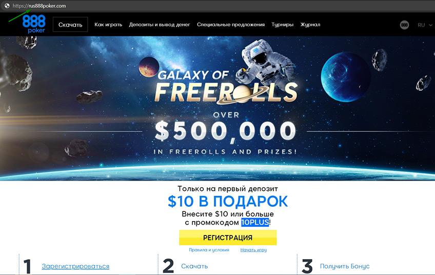 Зеркало сайта рума 888poker.